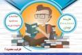 دوره درمان اختلال یادگیری 8 ساعتهدر تاریخ 26 و 27 خرداد 1399